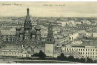 1. Panoramic view of the Eastern Part of the city from Ivan Veliky bell tower. Edn. P. Von Girgenson, 1900s.